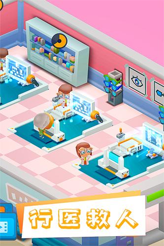 医院大亨游戏截图3