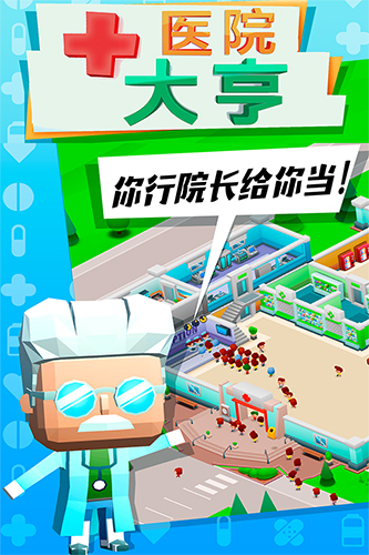 医院大亨游戏截图1