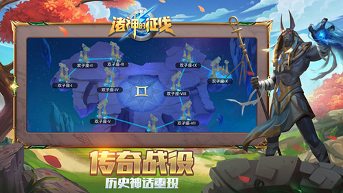 诸神的征伐国际版截图5