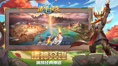 诸神的征伐国际版截图3