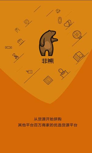 非熊app截圖1