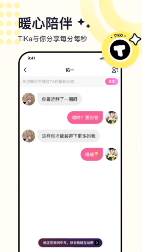 TiKa app截圖3