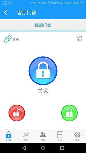 科裕藍牙鎖app截圖4