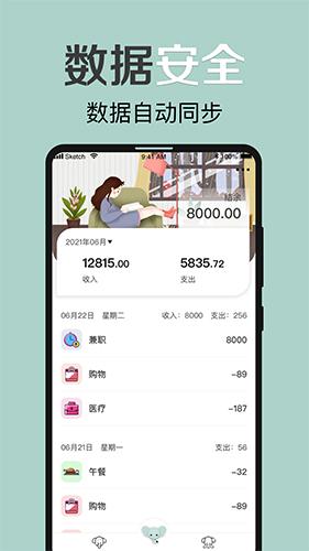 大象記賬app截圖1