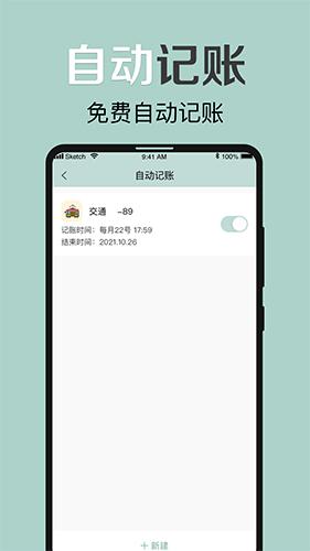 大象記賬app截圖2