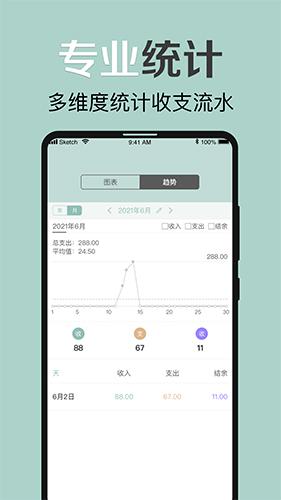 大象記賬app截圖3