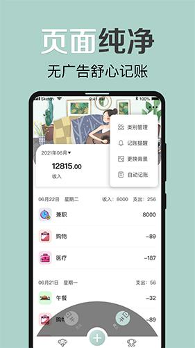 大象記賬app截圖4