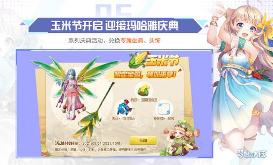 夢想新大陸新聞配圖6