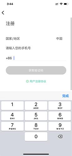 杭州健康通怎么注冊2