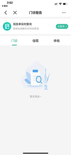 杭州健康通怎么查報告單2