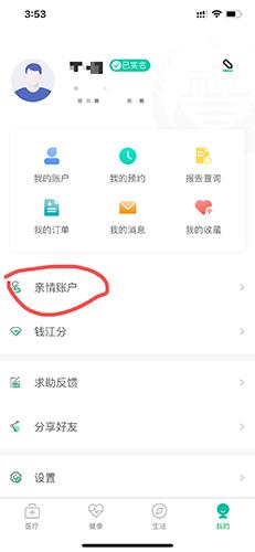 杭州健康通如何綁定小孩1