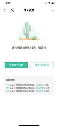 杭州健康通如何預約疫苗接種2