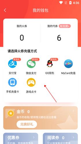 菠蘿包輕小說app5