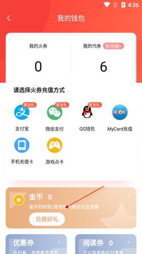 菠蘿包輕小說app14