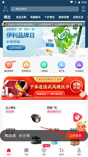 順聯動力app1
