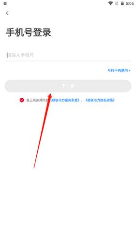順聯動力app3