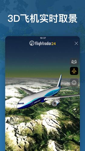 flightradar24高德版截圖7