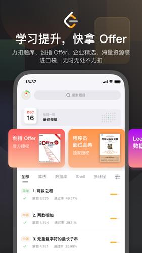 力扣題庫app截圖2