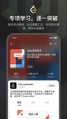 力扣題庫app截圖5