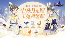 《有殺氣童話2》中秋主題活動搶先看!