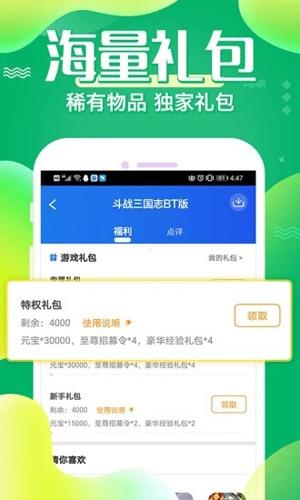 冷狐寶盒無限積分版app截圖2