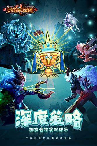 騎士的魔法戰爭截圖1