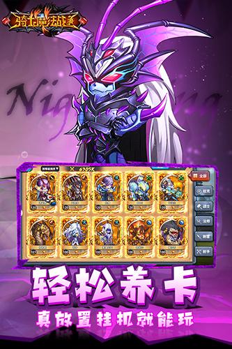 騎士的魔法戰爭截圖5