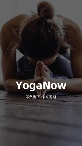 YogaNowapp截圖1