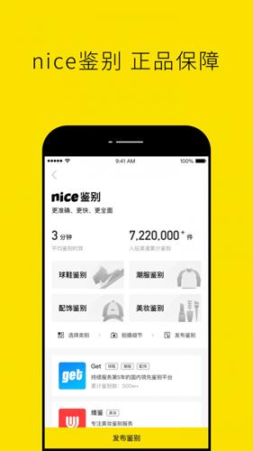 Nice好贊app截圖3