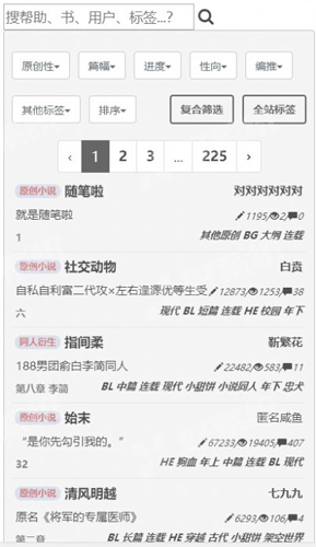 廢文海棠安卓版截圖4