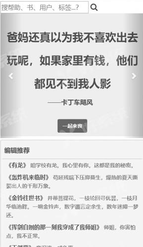 廢文海棠安卓版截圖2