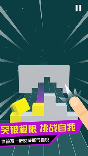 滾動小方塊截圖2