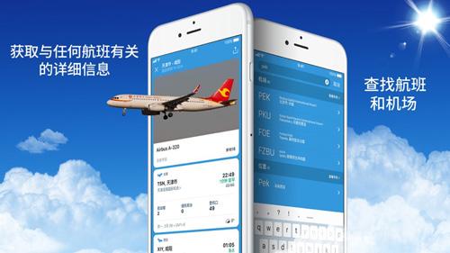 實時航班app截圖1