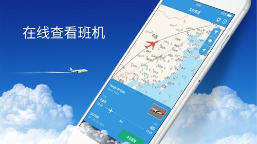 實時航班app截圖2