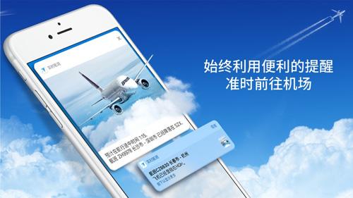實時航班app截圖3