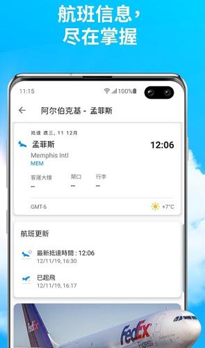 實時航班app圖片