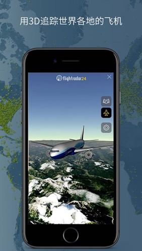 flightradar24高德版圖片1