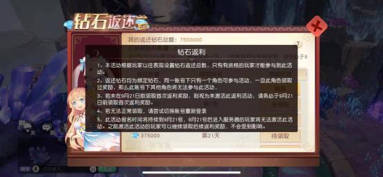 夢想新大陸新聞配圖3
