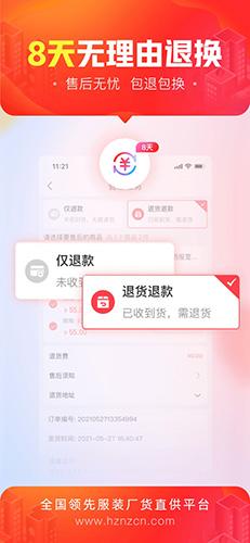 货捕头批发网app截图3
