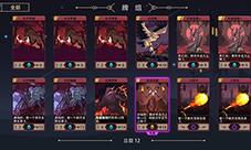惡魔秘境焰尾妖狐地獄三怎么過 關卡通關攻略