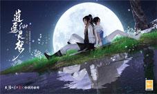 天刀x仙劍聯動版本《逍遙仙靈夢》今日上線