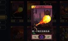 惡魔秘境火球術怎么玩 技能效果攻略