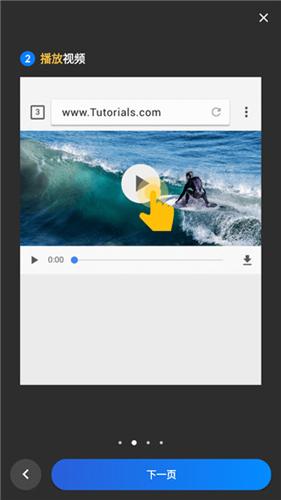 视频下载器app安卓版截图4