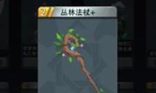 惡魔秘境叢林法杖怎么玩 技能效果攻略