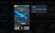惡魔秘境深海幼龍怎么玩 技能效果攻略