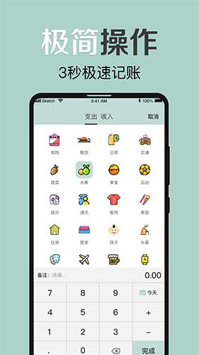 大象記賬app截圖5