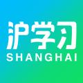 滬學習app