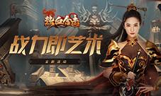 《熱血合擊》劉亦菲趕赴瑪法大陸尋找秋日靈感!
