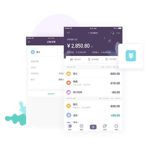 大象記賬app軟件截圖1