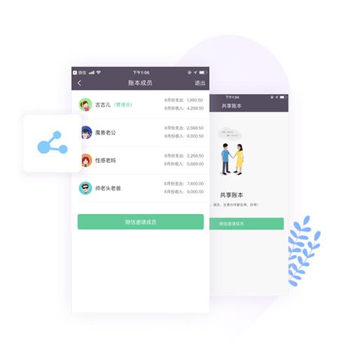 大象記賬app軟件截圖3